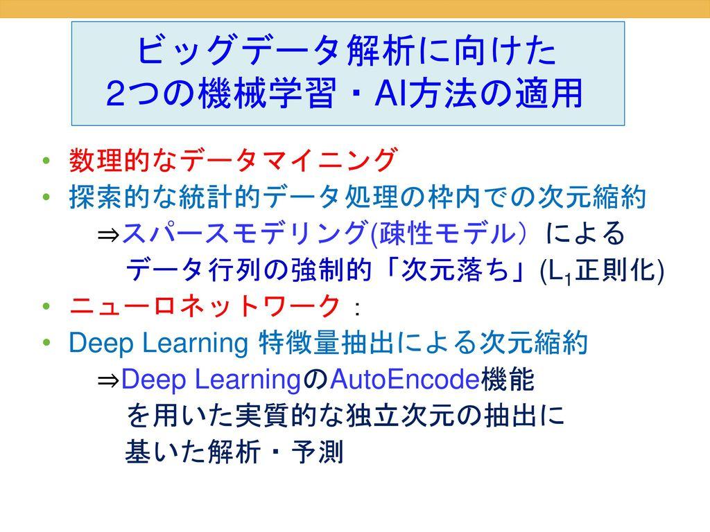 ビッグデータ解析に向けた 2つの機械学習・AI方法の適用