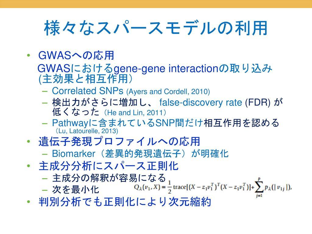 様々なスパースモデルの利用 GWASへの応用 GWASにおけるgene-gene interactionの取り込み(主効果と相互作用)