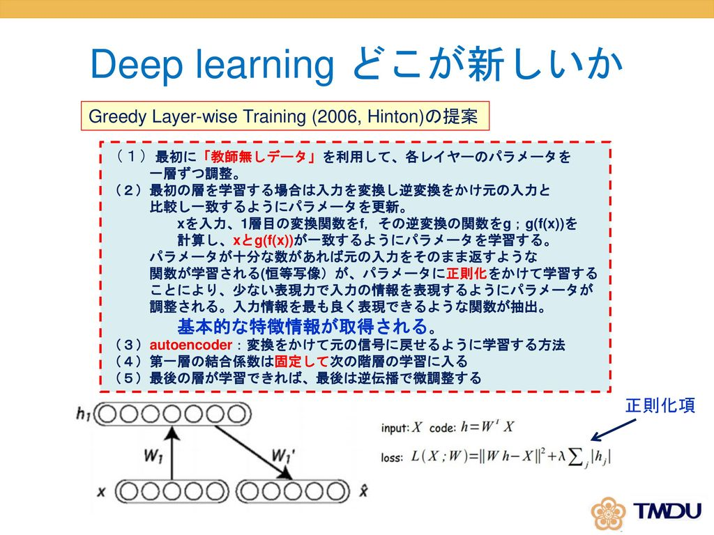 Deep learning どこが新しいか Greedy Layer-wise Training (2006, Hinton)の提案