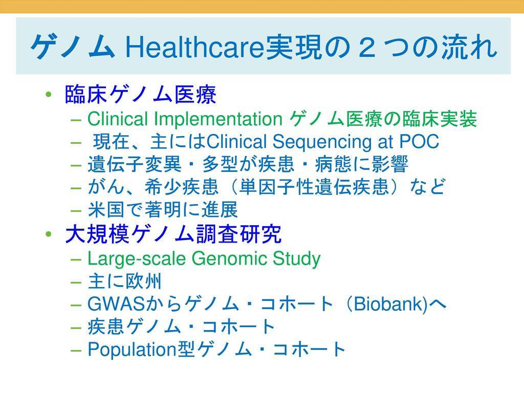 ゲノム Healthcare実現の2つの流れ