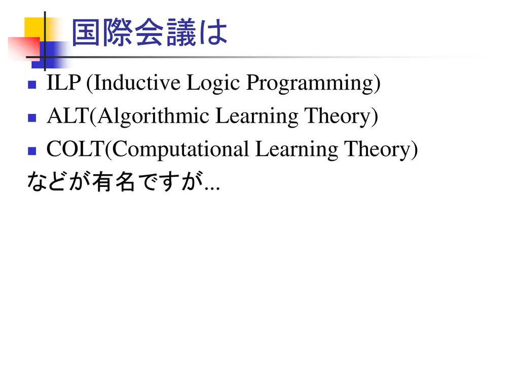 国際会議は ILP (Inductive Logic Programming)