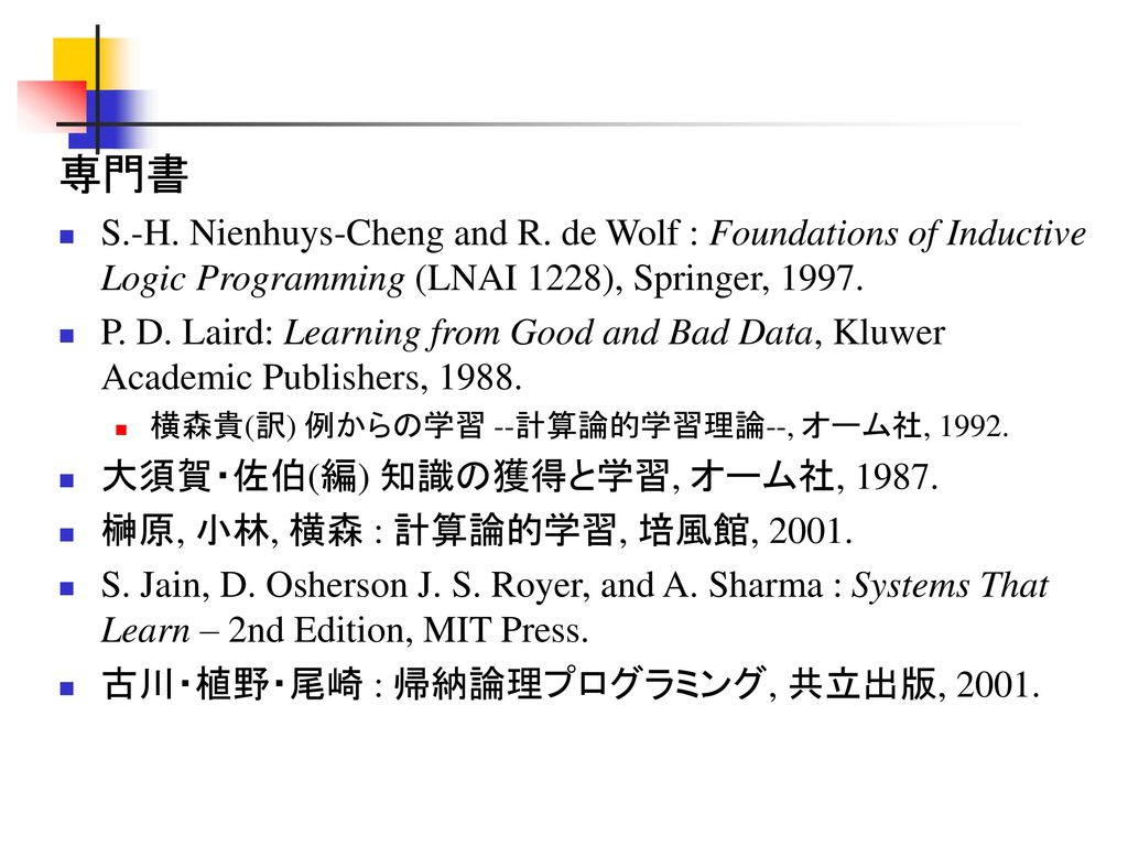 専門書 S.-H. Nienhuys-Cheng and R. de Wolf : Foundations of Inductive Logic Programming (LNAI 1228), Springer,