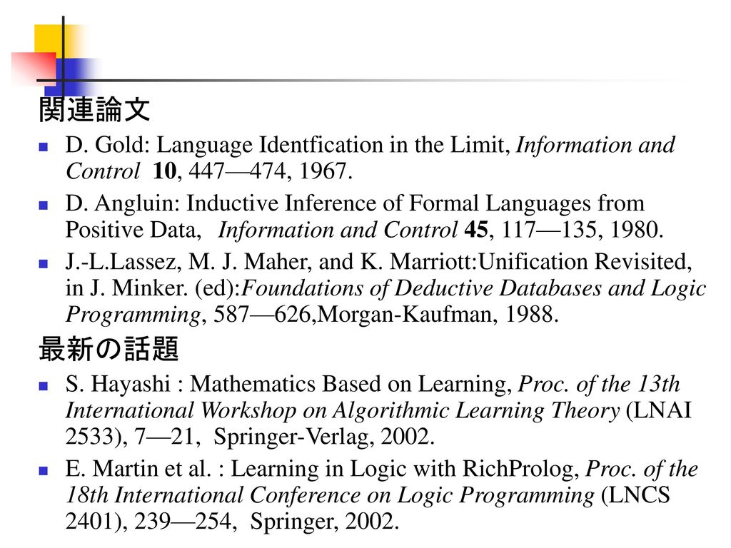関連論文 D. Gold: Language Identfication in the Limit, Information and Control 10, 447—474,