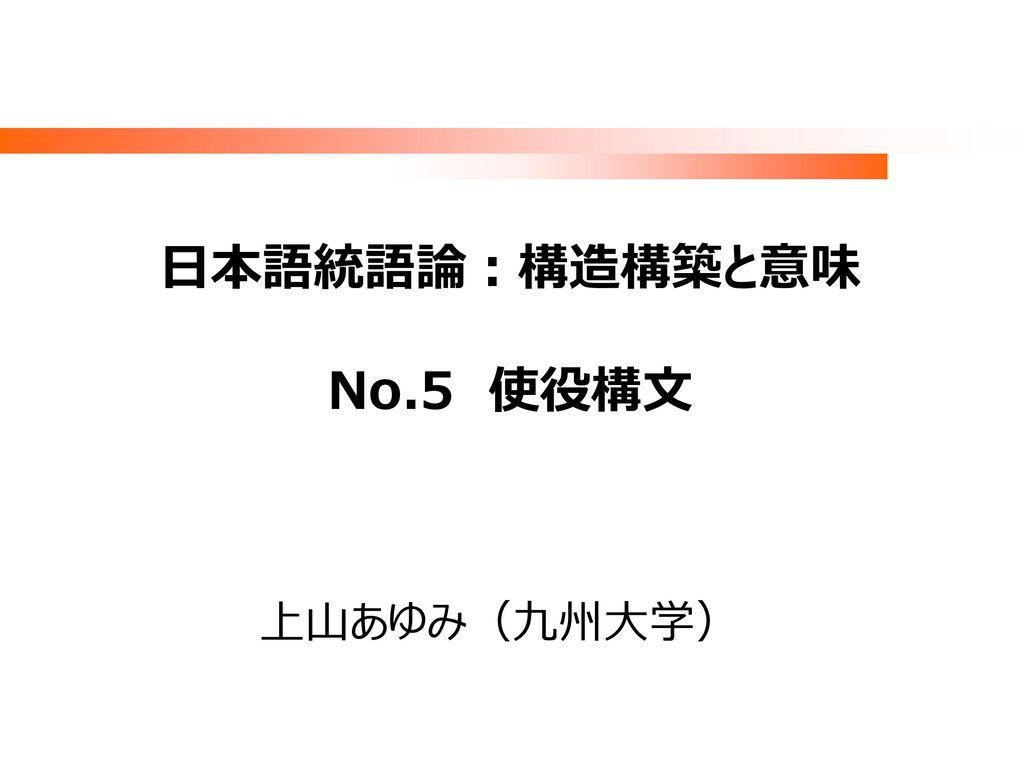 日本語統語論:構造構築と意味 N...