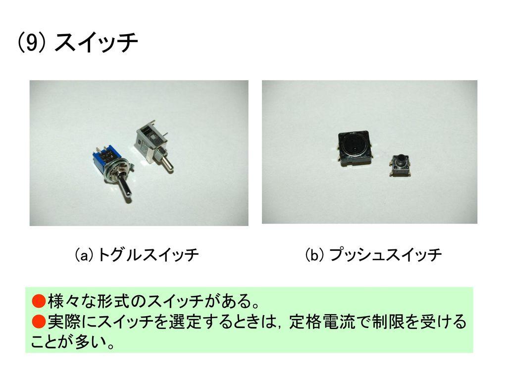(9) スイッチ (a) トグルスイッチ (b) プッシュスイッチ ●様々な形式のスイッチがある。