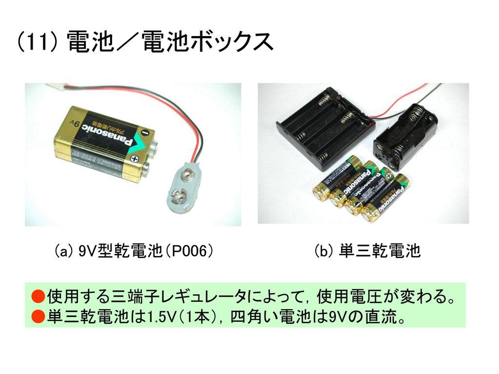 (11) 電池/電池ボックス (a) 9V型乾電池(P006) (b) 単三乾電池 ●使用する三端子レギュレータによって,使用電圧が変わる。