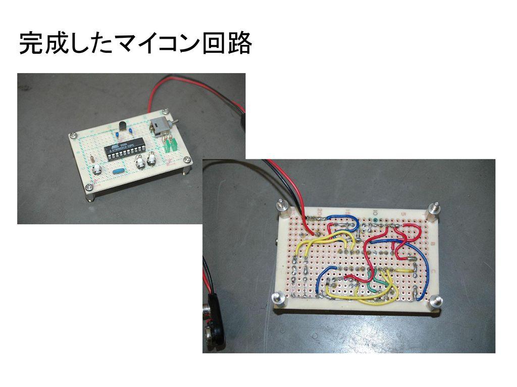 完成したマイコン回路