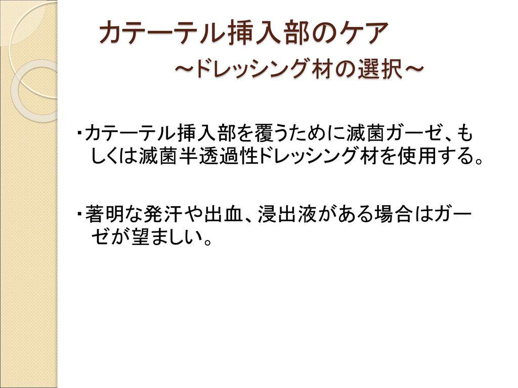 カテーテル挿入部のケア ~ドレッシング材の選択~