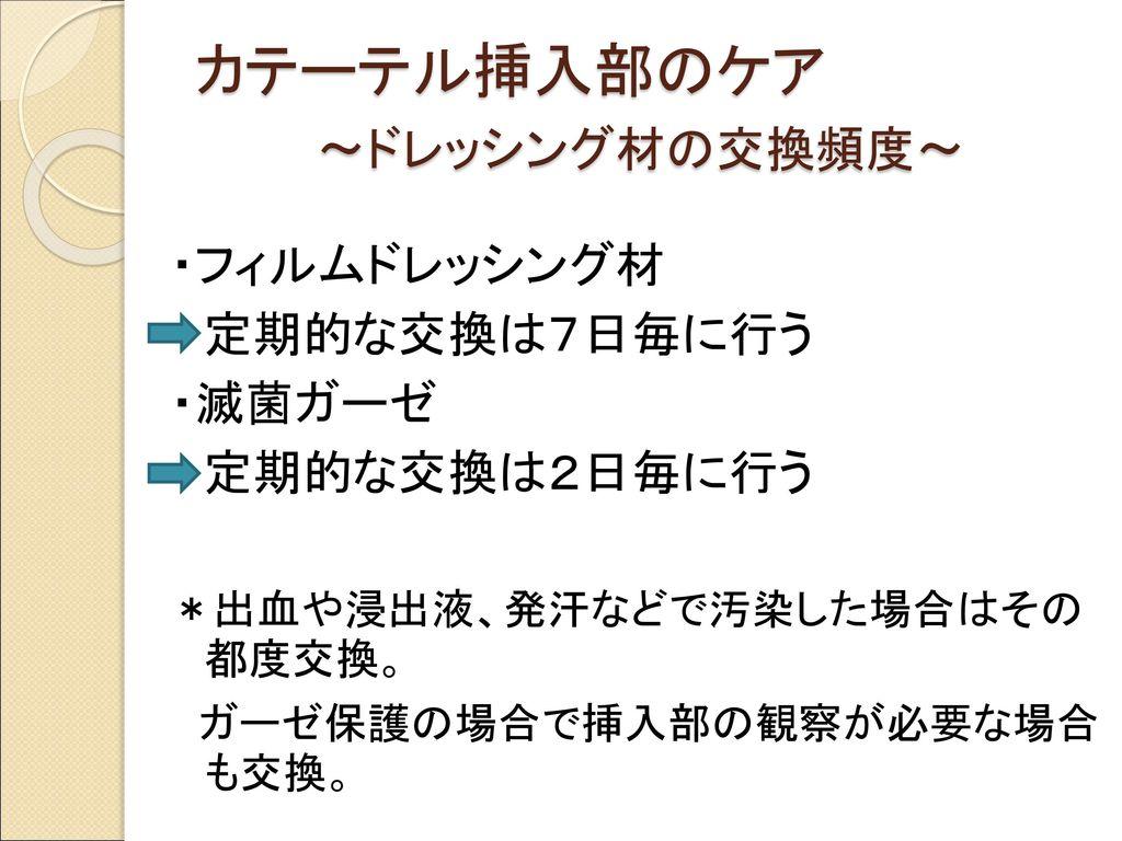 カテーテル挿入部のケア ~ドレッシング材の交換頻度~