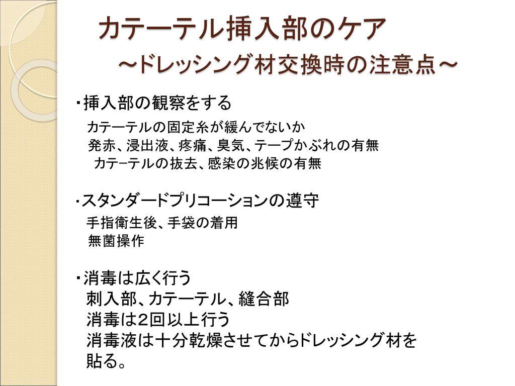 カテーテル挿入部のケア ~ドレッシング材交換時の注意点~