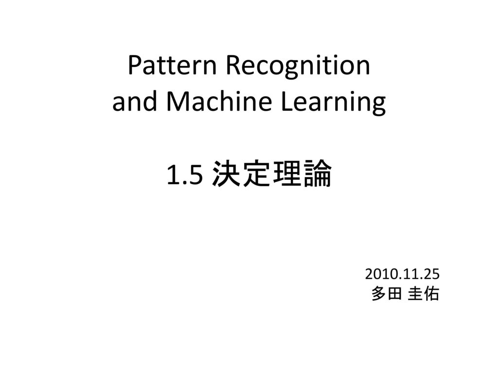 Pattern Recognition and Machine Learning 1.5 決定理論
