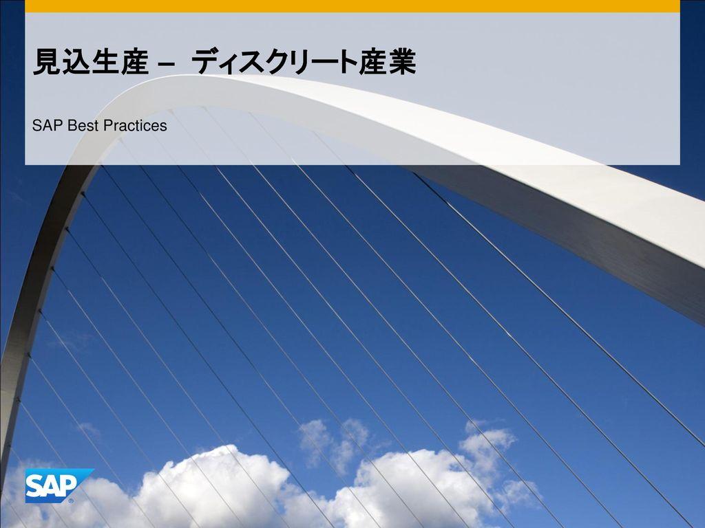 見込生産 – ディスクリート産業 SAP Best Practices