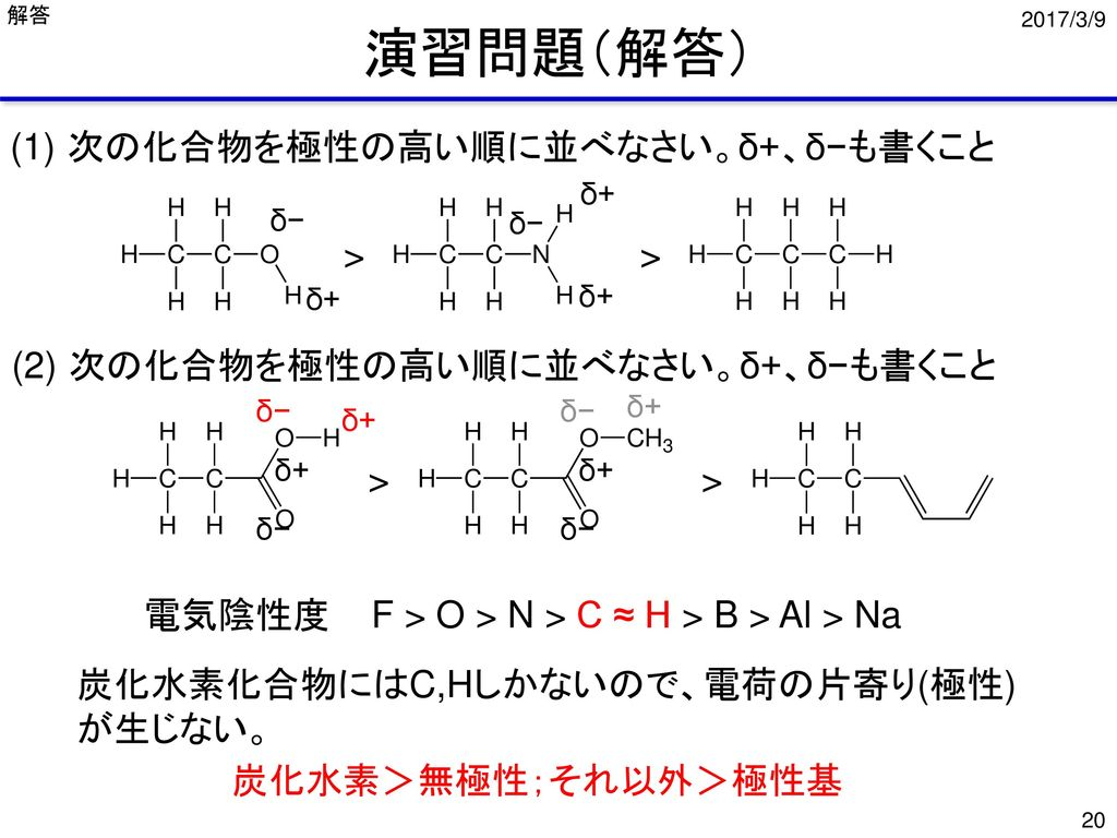 演習問題(解答) (1) 次の化合物を極性の高い順に並べなさい。δ+、δ−も書くこと > > (2)
