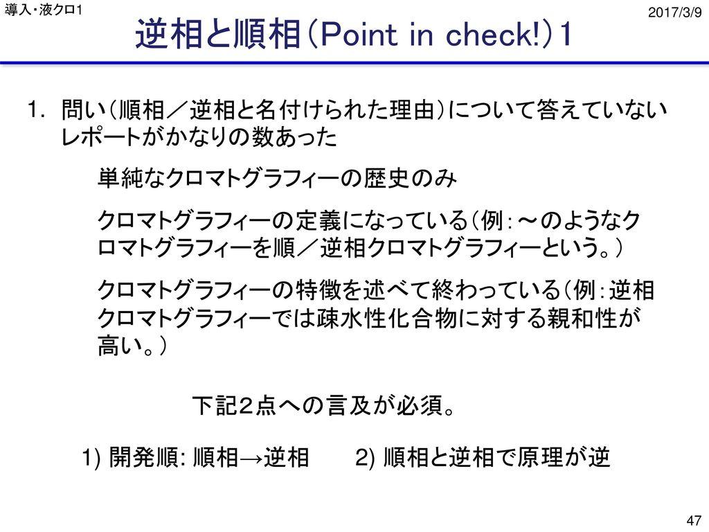 逆相と順相(Point in check!)1 1. 問い(順相/逆相と名付けられた理由)について答えていないレポートがかなりの数あった