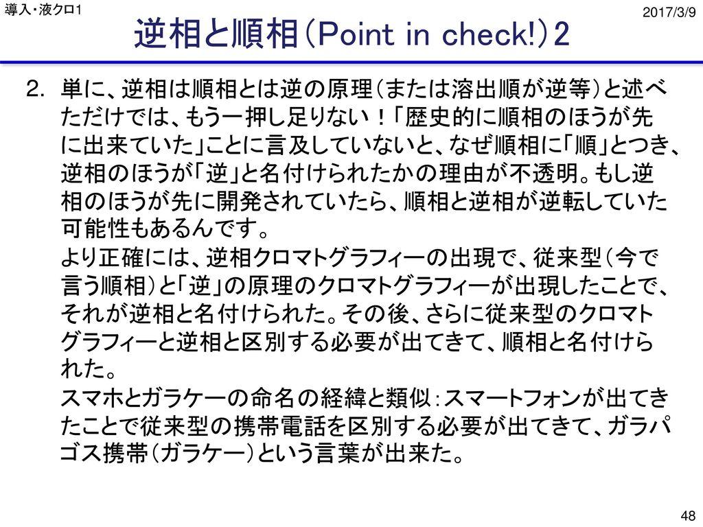 導入・液クロ1 逆相と順相(Point in check!)2. 2017/3/9. 2.