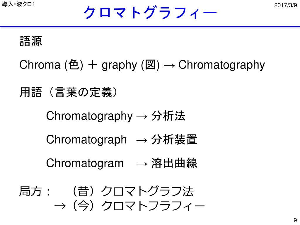 クロマトグラフィー 語源 Chroma (色) + graphy (図) → Chromatography 用語(言葉の定義)