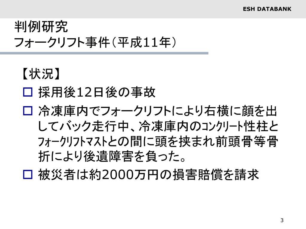 判例研究 フォークリフト事件(平成11年) 【状況】 採用後12日後の事故