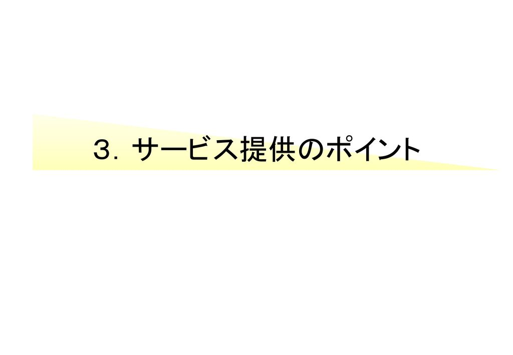 3.サービス提供のポイント