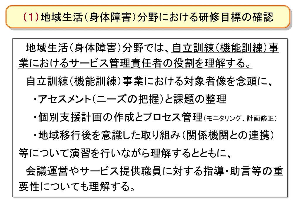 (1)地域生活(身体障害)分野における研修目標の確認