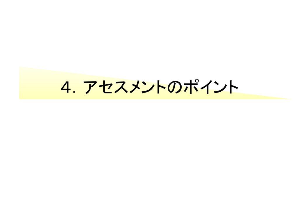 4.アセスメントのポイント