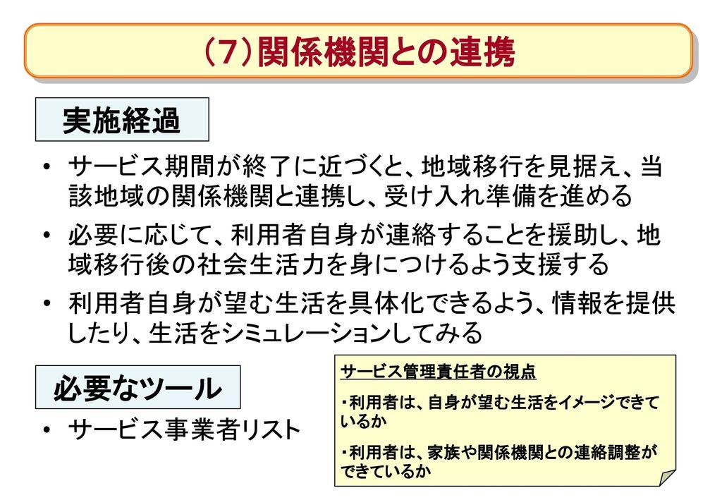 (7)関係機関との連携 実施経過 必要なツール