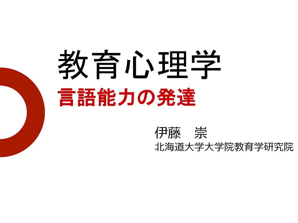教育心理学 言語能力の発達 伊藤 崇 北海道大学大学院教育学研究院