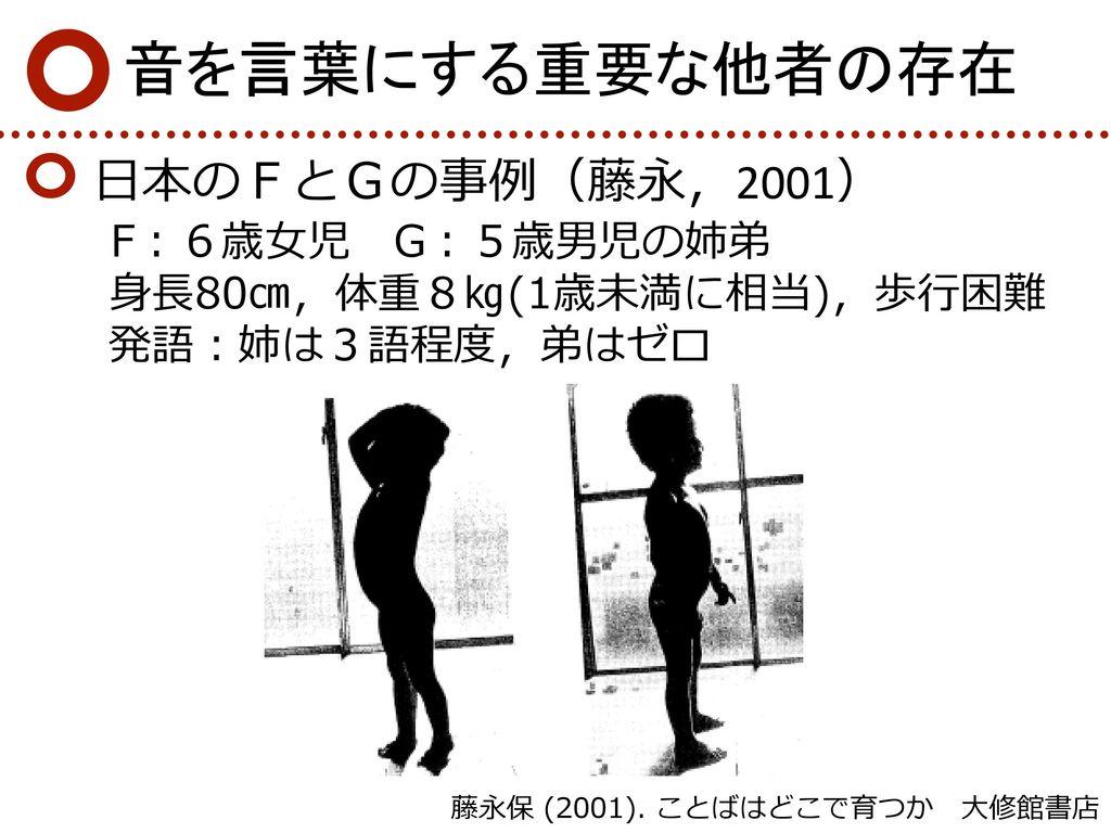 音を言葉にする重要な他者の存在 日本のFとGの事例(藤永,2001)