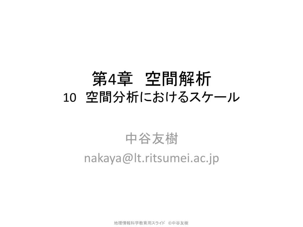 中谷友樹 nakaya@lt.ritsumei.ac.jp