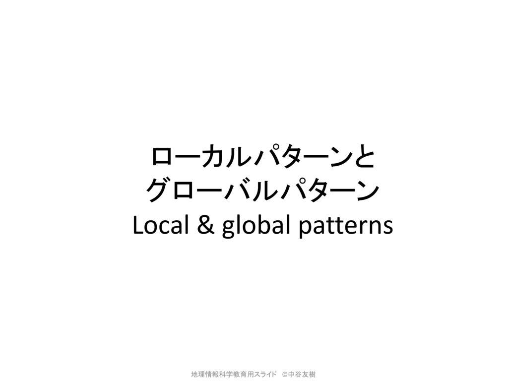 ローカルパターンと グローバルパターン Local & global patterns