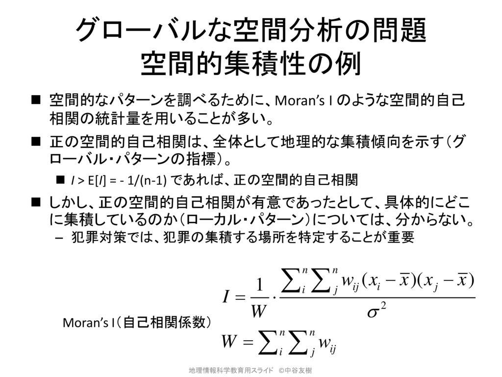 グローバルな空間分析の問題 空間的集積性の例