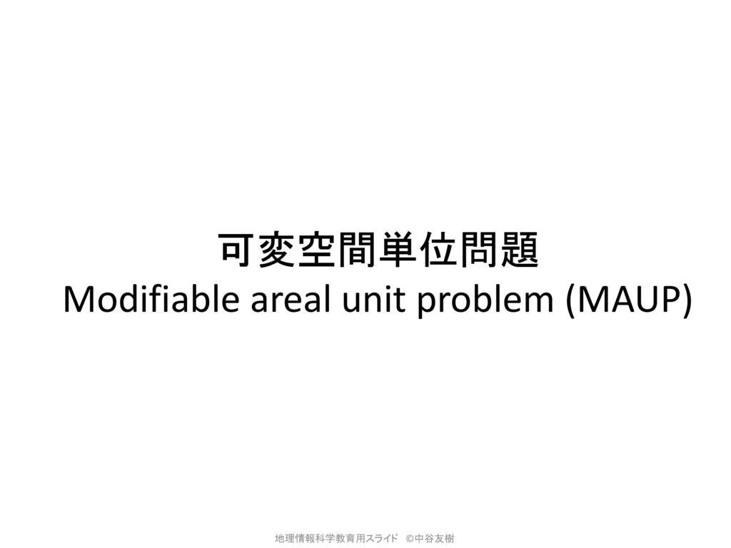 可変空間単位問題 Modifiable areal unit problem (MAUP)