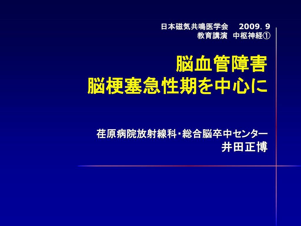 荏原病院放射線科・総合脳卒中センター 井田正博