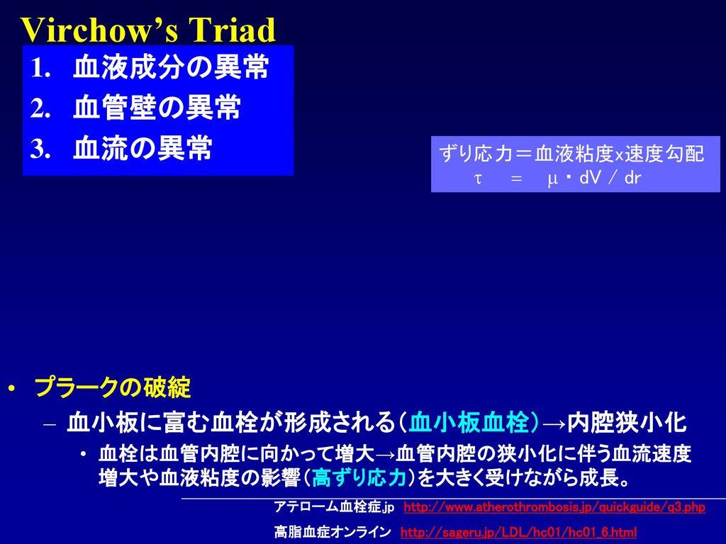 Virchow's Triad 血液成分の異常 血管壁の異常 血流の異常 プラークの破綻
