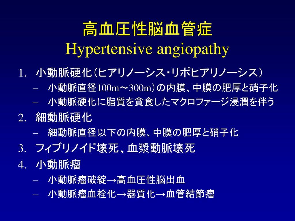 高血圧性脳血管症 Hypertensive angiopathy