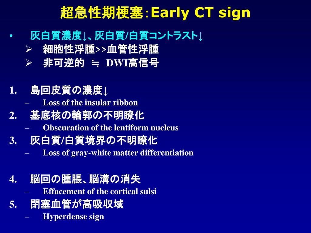 超急性期梗塞:Early CT sign 灰白質濃度↓、灰白質/白質コントラスト↓ 細胞性浮腫>>血管性浮腫
