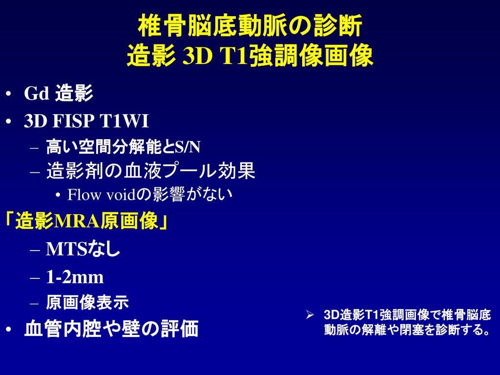 椎骨脳底動脈の診断 造影 3D T1強調像画像 Gd 造影 3D FISP T1WI 造影剤の血液プール効果 「造影MRA原画像」