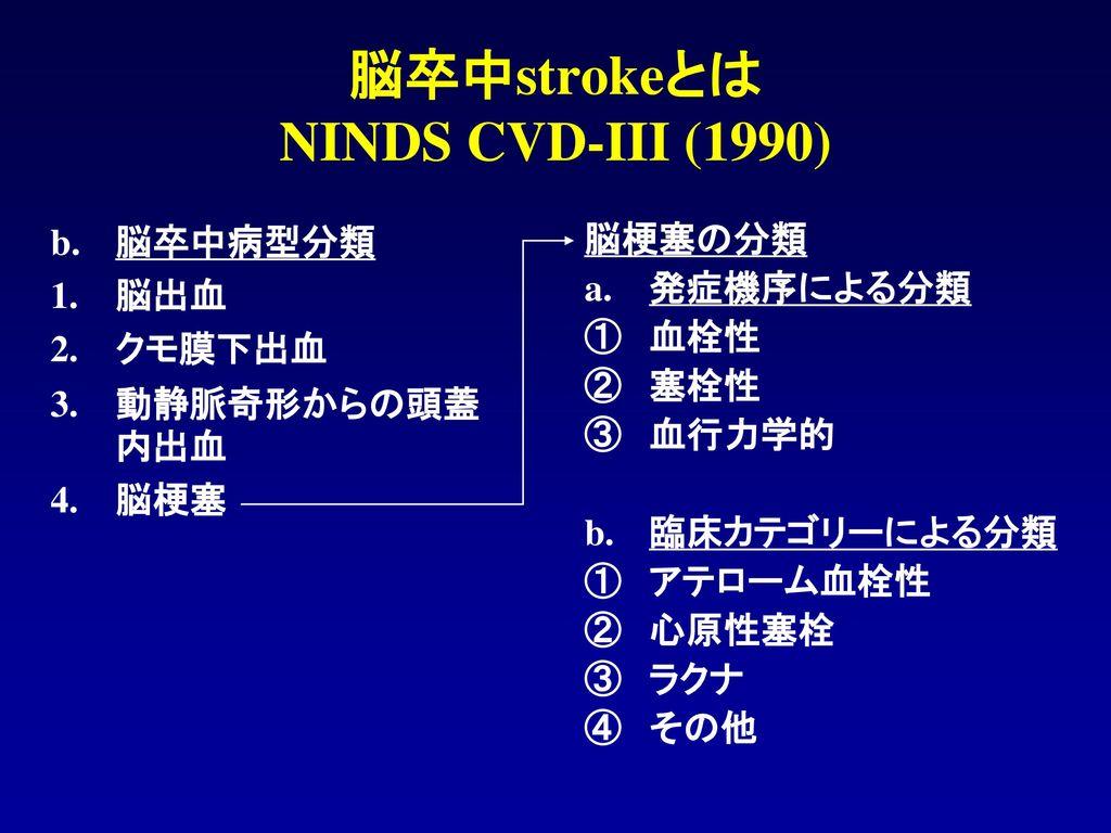 脳卒中strokeとは NINDS CVD-III (1990)