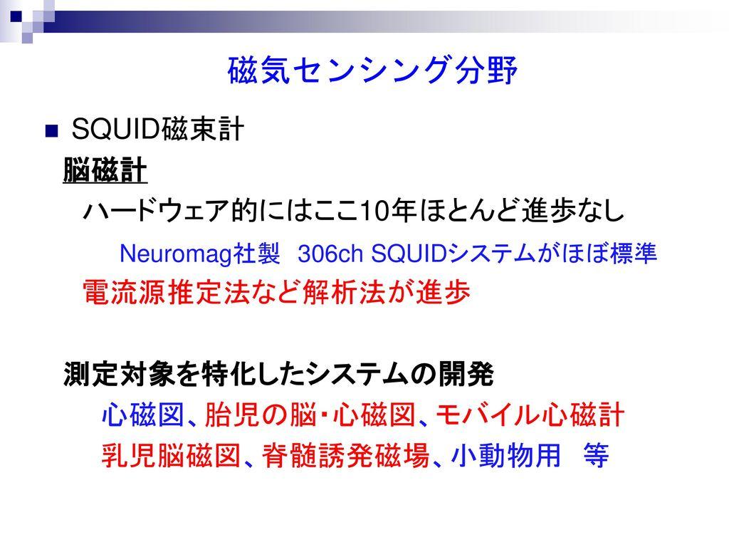 磁気センシング分野 SQUID磁束計 脳磁計 ハードウェア的にはここ10年ほとんど進歩なし