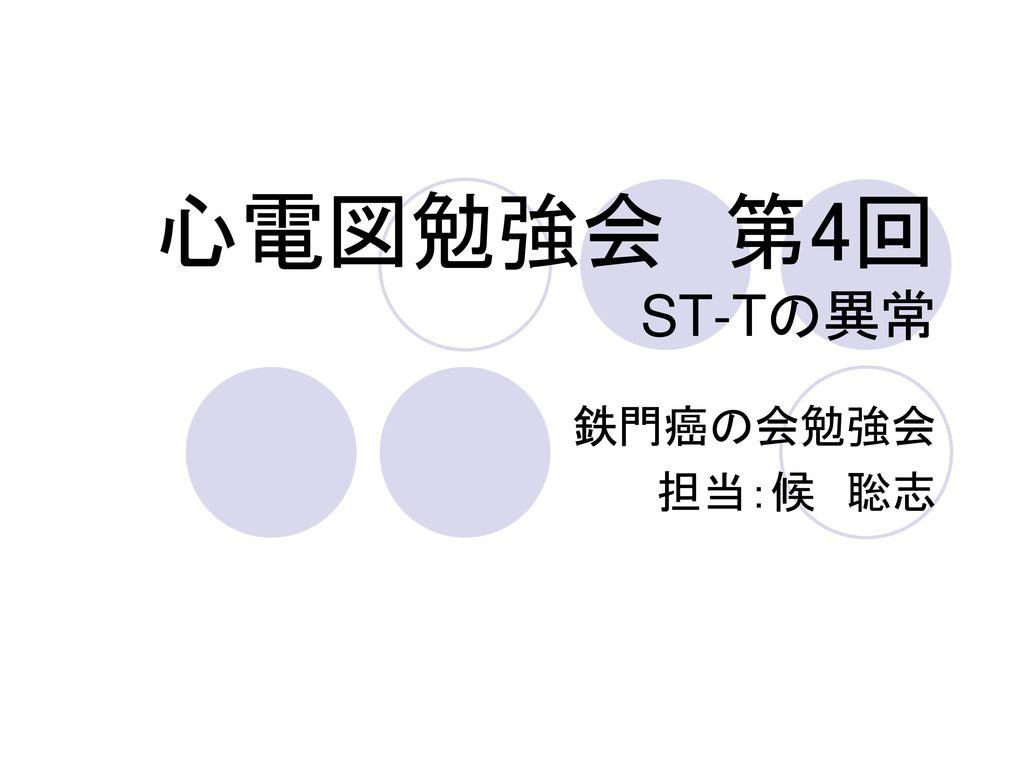 心電図勉強会 第4回 ST-Tの異常 鉄門癌の会勉強会 担当:候 聡志