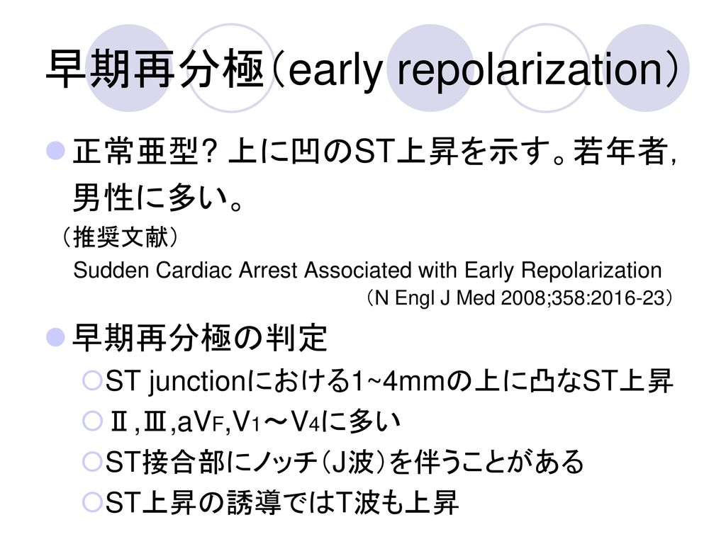 早期再分極(early repolarization)