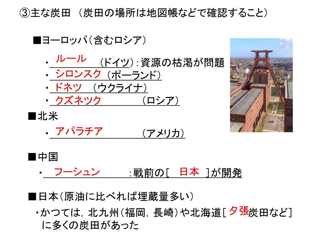②特徴 ■採掘方法・・・[ ]堀りと[ ]掘りのいずれか 坑内 露天