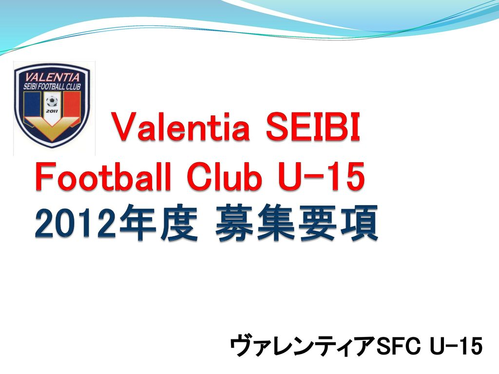 Valentia SEIBI Football Club U-15 2012年度 募集要項