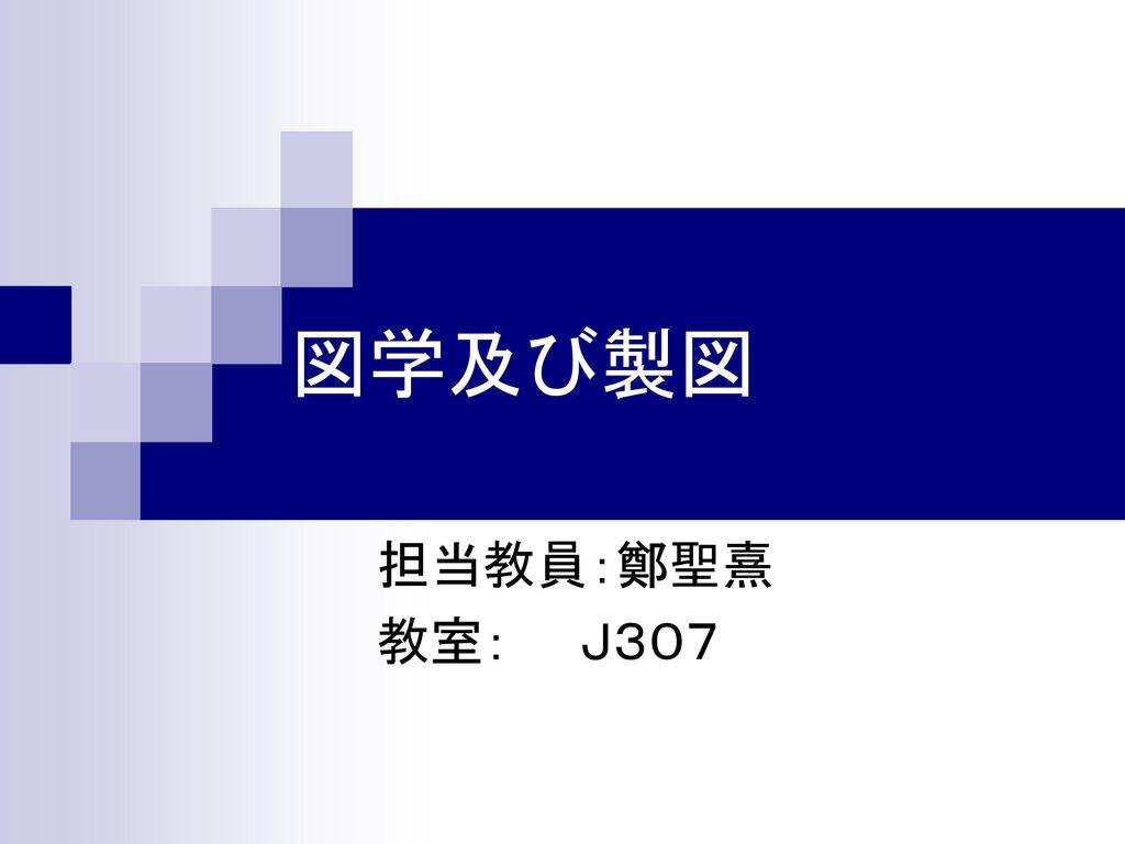 図学及び製図 担当教員:鄭聖熹 教室: J307