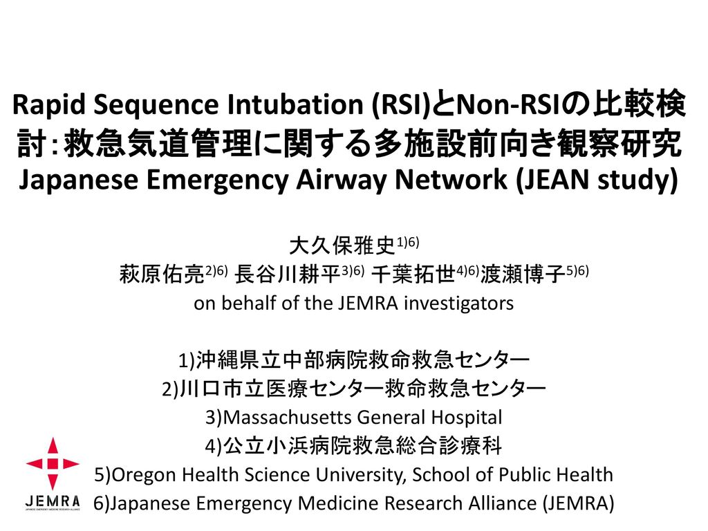 Rapid Sequence Intubation (RSI)とNon-RSIの比較検討:救急気道管理に関する多施設前向き観察研究Japanese Emergency Airway Network (JEAN study)