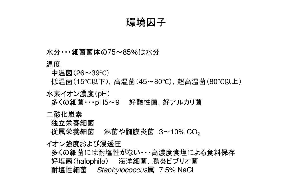 環境因子 水分・・・細菌菌体の75~85%は水分 温度 中温菌(26~39℃)