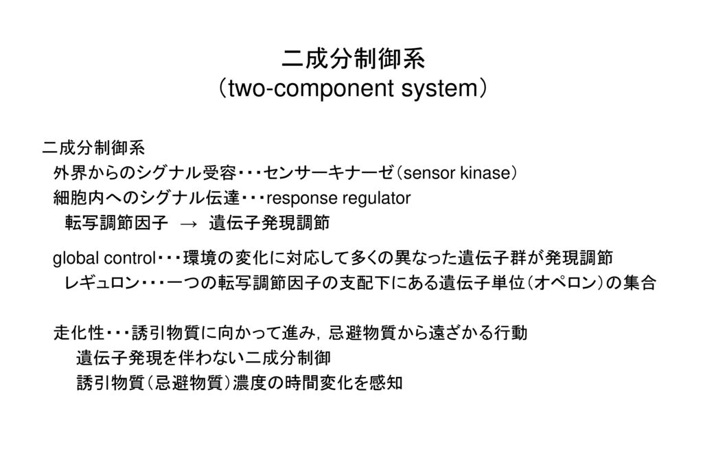 (two-component system)