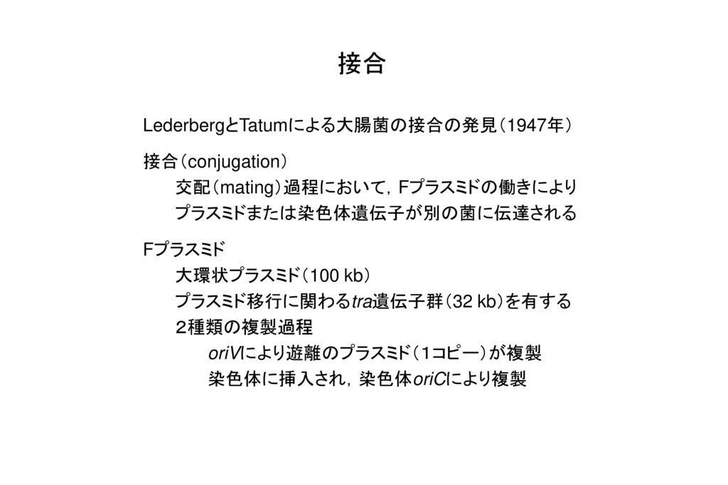 接合 LederbergとTatumによる大腸菌の接合の発見(1947年) 接合(conjugation)