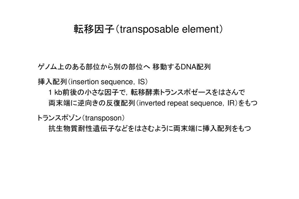 転移因子(transposable element)