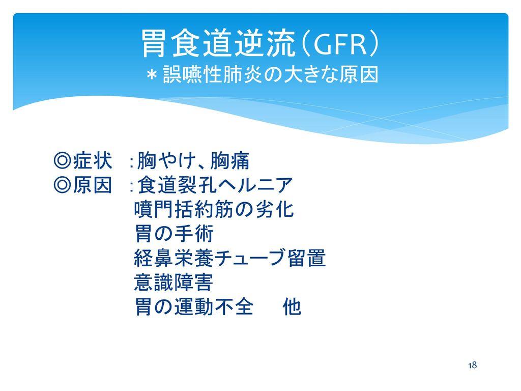 胃食道逆流(GFR) *誤嚥性肺炎の大きな原因