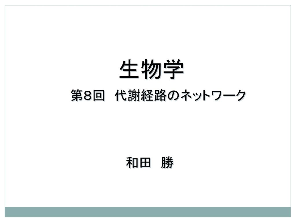 生物学 第8回 代謝経路のネットワーク 和田 勝